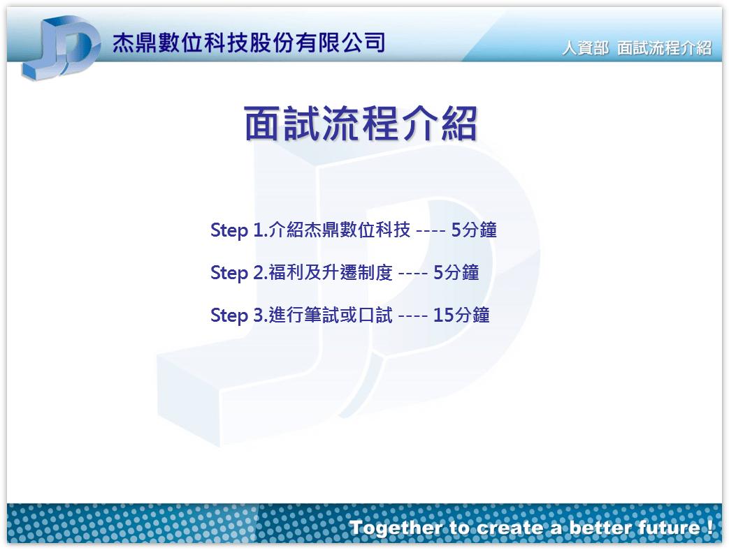 杰鼎面試,請參閱本公司面試(筆試、口試)標準作業流程說明