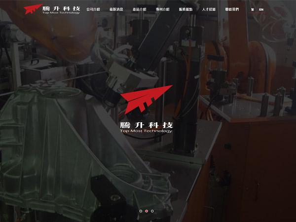 杰鼎網站設計範例-騰升科技(股)