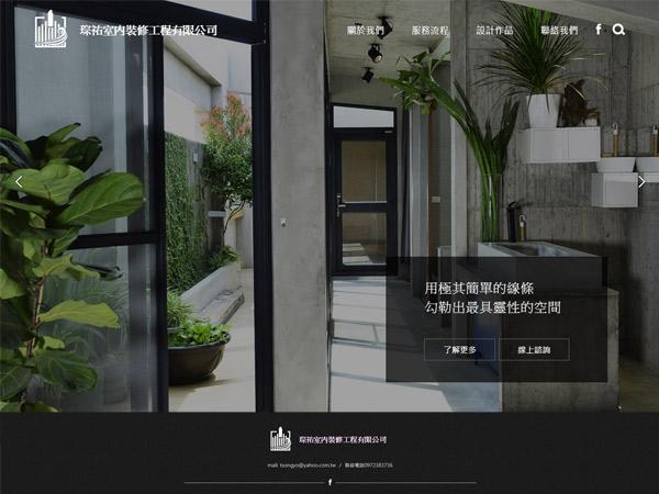 杰鼎網站設計範例-琮祐室內裝修