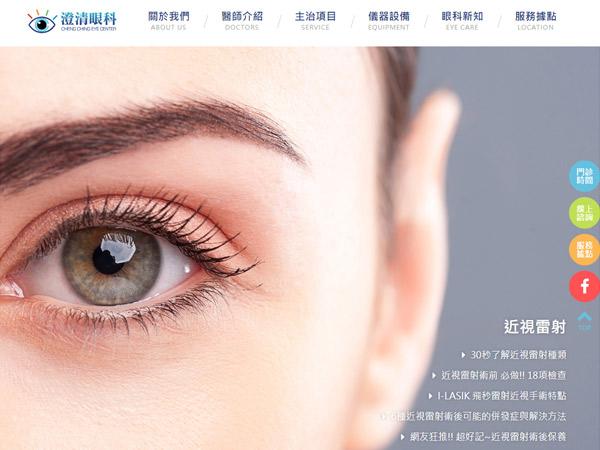 杰鼎網站設計範例-澄清國際眼科診所