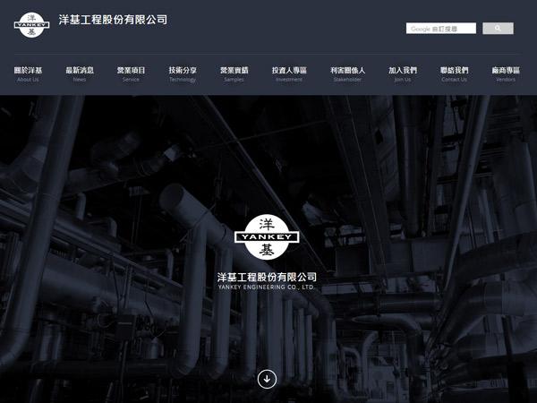 杰鼎網站設計範例-洋基工程(股)