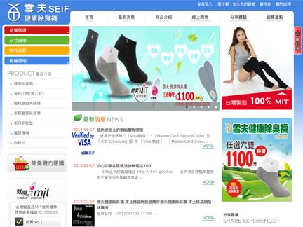 杰鼎網站設計範例-SEIF 雪夫健康除臭襪