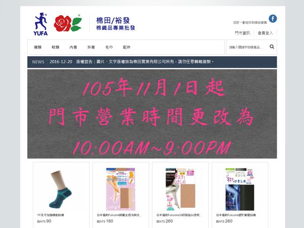 杰鼎網站設計範例-棉田/裕發棉織品批發