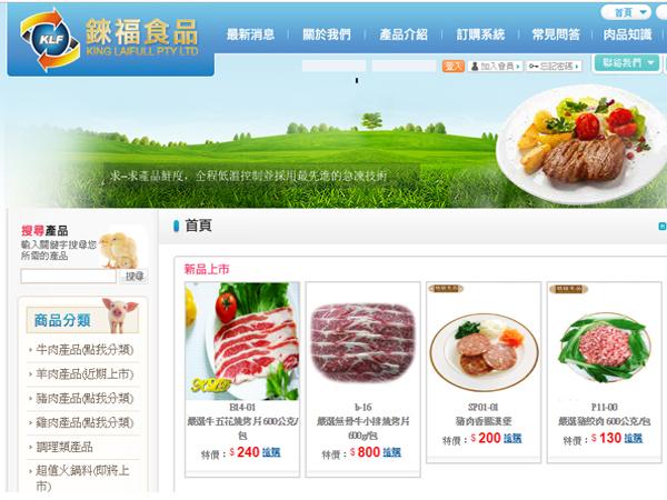 杰鼎網站設計範例-錸福食品