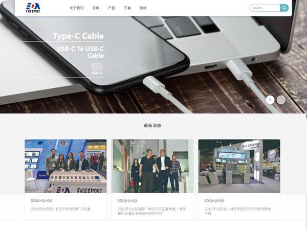 杰鼎網站設計範例-FREEPORT東莞聯基電業