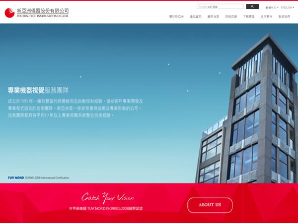 杰鼎網站設計範例-新亞洲儀器(股)