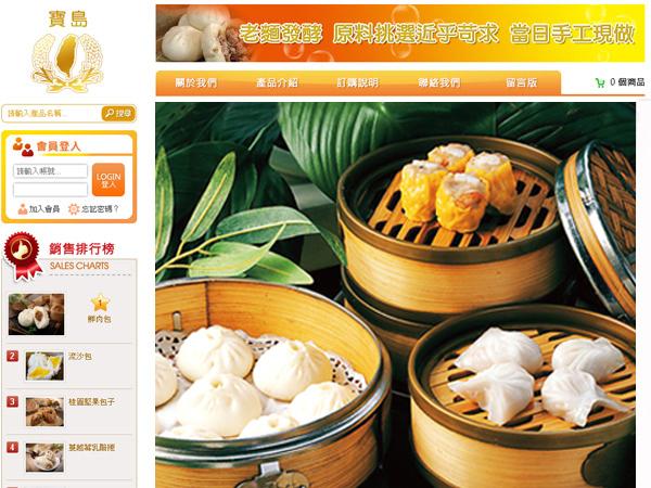 杰鼎網站設計範例-寶島包子饅頭
