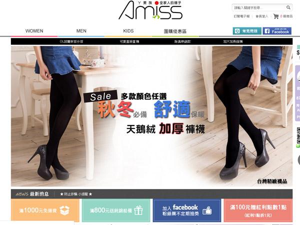 杰鼎網站設計範例-Amiss 全家人的襪子 (永林針織)