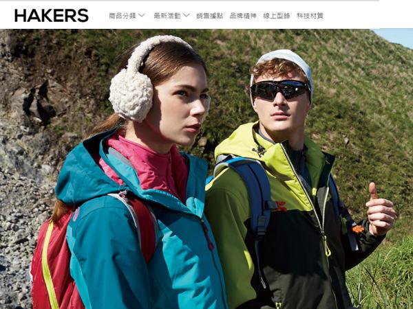 杰鼎網站設計範例-HAKERS 哈克士服飾