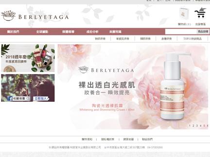 杰鼎網站設計範例-BERLYETAGA 紐西蘭天然有機品牌
