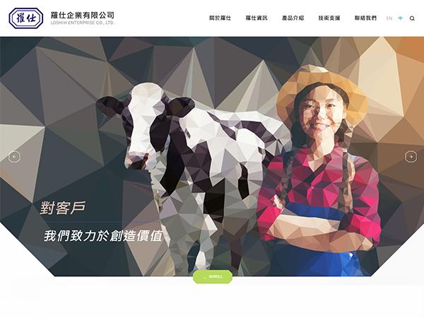 杰鼎網站設計範例-羅仕動物營養保健產品
