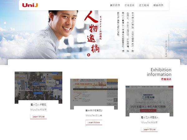 杰鼎網站設計範例-聯日科技的網頁設計,首頁強調在各國家的參展時間,以及快速將代理商品連結至原廠,方便客戶了解原廠的最新產品及型錄。