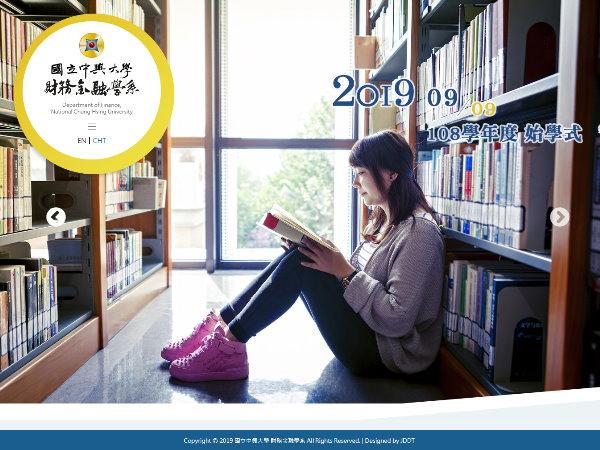 杰鼎網站設計範例-中興大學財務金融學系