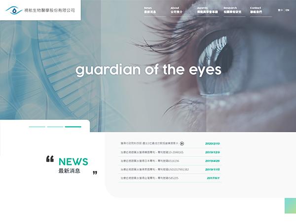 杰鼎網站設計範例-視航生物醫學