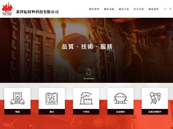 杰鼎網站設計範例-新世紀材料科技