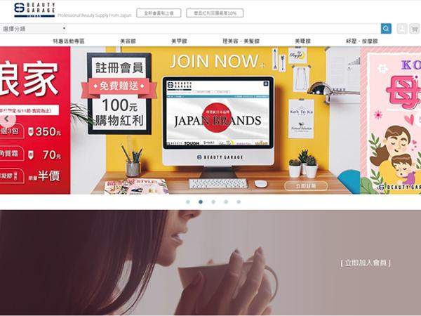 杰鼎網站設計範例-BEAUTY GARAGE 台灣美麗平台
