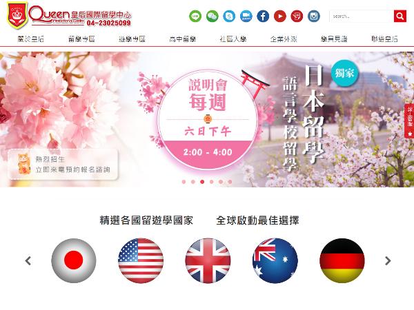 杰鼎網站設計範例-皇后國際留學中心