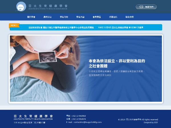杰鼎網站設計範例-亞太生育健康學會