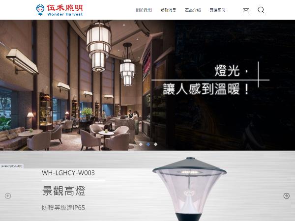 杰鼎網站設計範例-伍禾照明