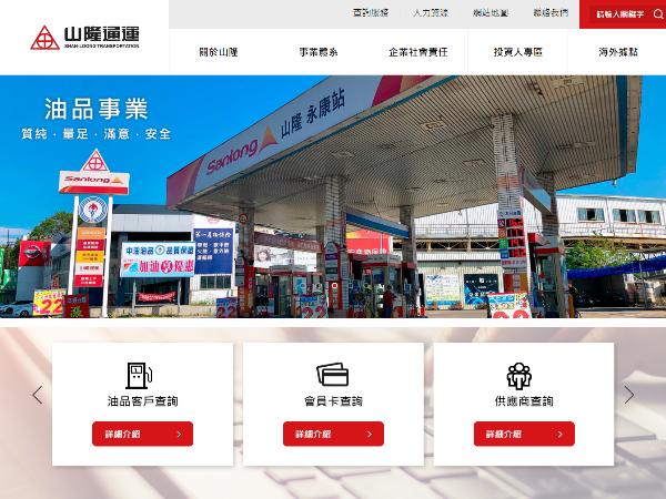 杰鼎網站設計範例-山隆集團
