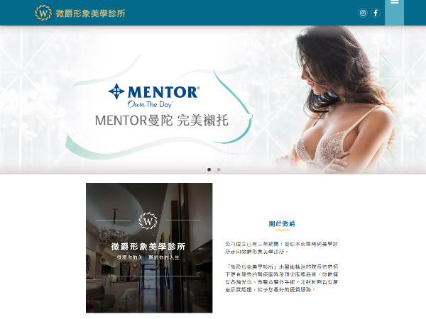 杰鼎網站設計範例-微爵醫美診所
