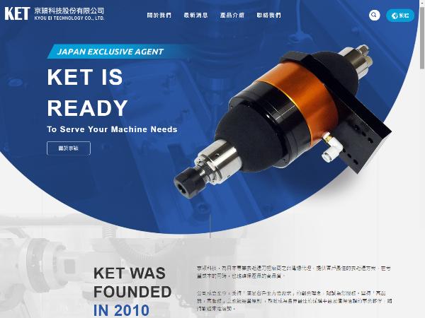 杰鼎網站設計範例-京穎科技(股)