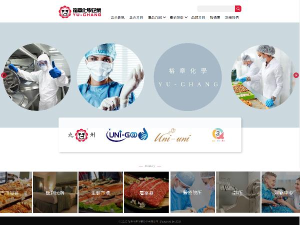 杰鼎網站設計範例-裕章化學企業股份有限公司