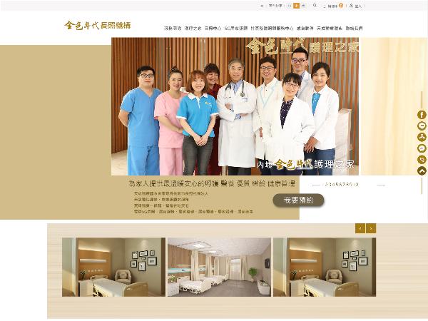 杰鼎網站設計範例-天晟醫療體系-金色年代長照機構
