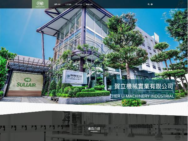 杰鼎網站設計範例-賀立機械實業