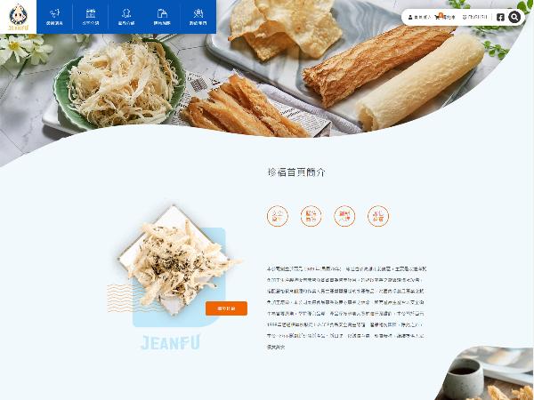 杰鼎網站設計範例-珍福食品股份有限公司