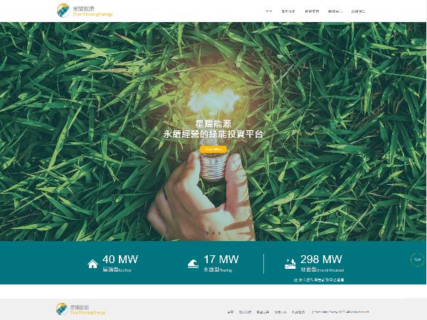 杰鼎網站設計範例-星耀能源股份有限公司