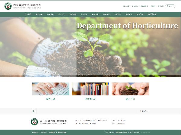 杰鼎網站設計範例-國立中興大學園藝學系