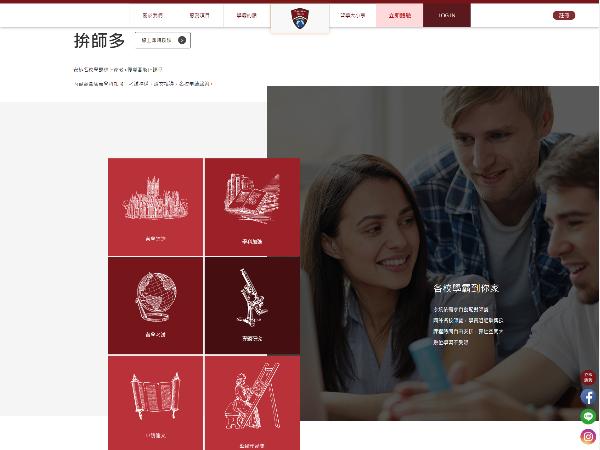 杰鼎網站設計範例-香港商分多多股份有限公司台灣分公司