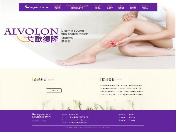 杰鼎網站設計範例-艾歐復隆