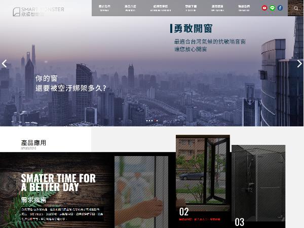 杰鼎網站設計範例-欣揚鋼鋁有限公司