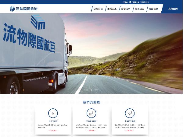 杰鼎網站設計範例-巨航國際物流有限公司