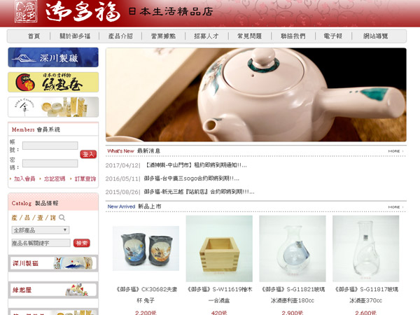 杰鼎網站設計範例-御多福日本生活精品店