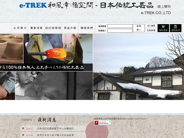 杰鼎網站設計範例-e-TREK 日本傳統工藝品