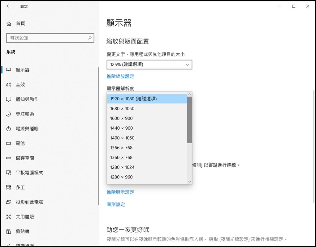 如何設定電腦螢幕解析度觀看RWD網站