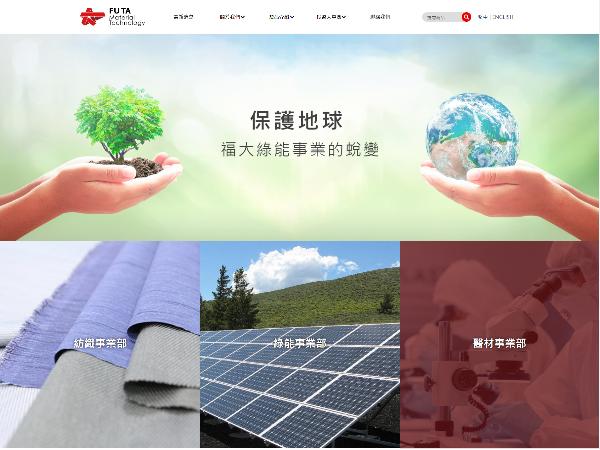 杰鼎網站設計範例-福大材料科技股份有限公司