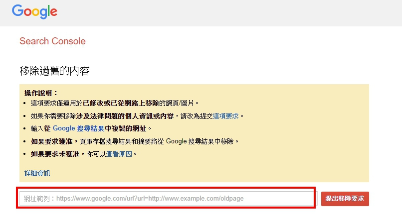移除Google搜尋結果的舊網頁資料1