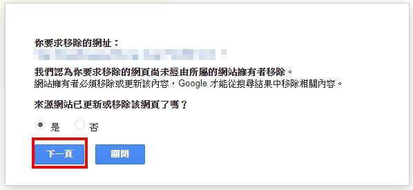 移除Google搜尋結果的舊網頁資料2