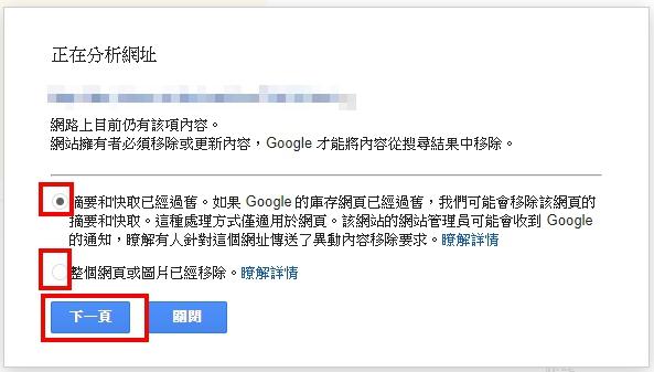 移除Google搜尋結果的舊網頁資料3
