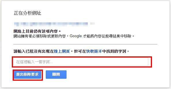 移除Google搜尋結果的舊網頁資料4