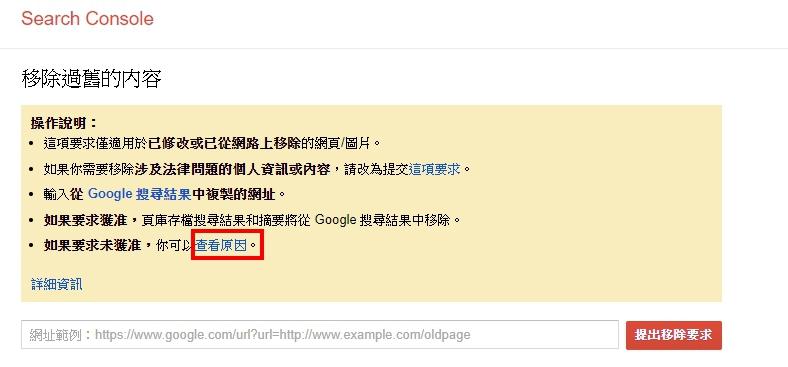 移除Google搜尋結果的舊網頁資料7