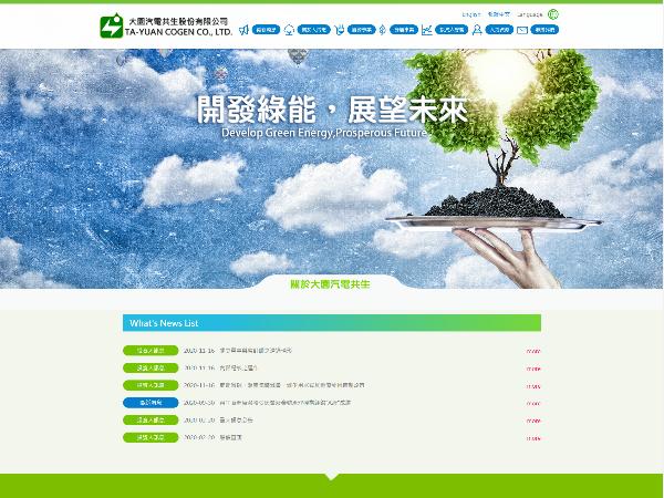 杰鼎網站設計範例-大園汽電共生股份有限公司